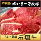 牛肉 高級黒毛和牛 希少な石垣牛   お得 訳あり ステーキ A5・4クラス 1kg/ゆいまーる牧場 沖縄