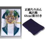 結納金だけの結納品(金封・祝儀袋)【亀】(結納返し用)袋のみ・正絹ちりめん風呂敷68cm(紫)付き