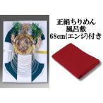 結納金だけの結納品(金封・祝儀袋)【亀】(結納返し用)袋のみ・正絹ちりめん風呂敷68cm(エンジ)付き