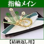ショッピング記念 指輪メインの結納品【フェニックス】(結納返し用)基本セット+付属