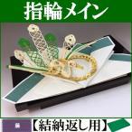ショッピング記念 指輪メインの結納品【フェニックス】(結納返し用)基本セット+付属〔藤〕