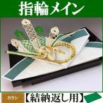 ショッピング記念 指輪メインの結納品【フェニックス】(結納返し用)基本セット+付属〔カラシ〕