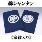 風呂敷シャンタン・定紋3巾