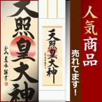 掛軸(掛け軸) 天照皇大神  戸山真水作 尺三立 約横44.5×縦164cm(送料無料) d6340