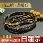 数珠・念珠 (日蓮宗) 縞黒檀 虎眼石仕立 吉祥梵天 尺寸(桐箱付)(宗派別数珠(男性用))
