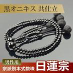 数珠・念珠 (日蓮宗) 黒オニキス共仕立 吉祥梵天 尺寸(桐箱付)(宗派別数珠(男性用))