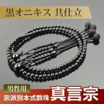 数珠・念珠 (真言宗) 黒オニキス共仕立 吉祥梵天 尺二(桐箱付)(宗派別数珠(男性用))