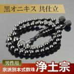 数珠・念珠 (浄土宗) 黒オニキス共仕立 吉祥梵天 九寸(桐箱付)(宗派別数珠(男性用))