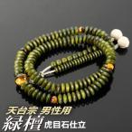 数珠・念珠 (天台宗) 緑檀 虎目石仕立 吉祥梵天 九寸(桐箱付)(宗派別数珠(男性用))