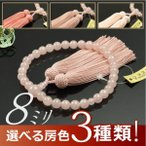 数珠・念珠 ローズクォーツ(紅水晶)共仕立 8mm珠 正絹頭付房(略式数珠(女性用)/京念珠)