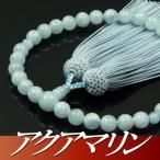 数珠・念珠 アクアマリン共仕立 正絹頭付房(桐箱付)【略式数珠(女性用)/京念珠】