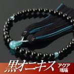 数珠・念珠 黒オニキス アクア瑪瑙仕立 正絹蛍房(桐箱付)(略式数珠(女性用)/京念珠)