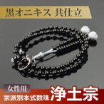 数珠・念珠 (浄土宗) 黒オニキス共仕立 吉祥梵天 八寸(桐箱付)(宗派別数珠(女性用))