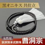 数珠・念珠 (曹洞宗) 黒オニキス共仕立 正絹頭付房 八寸(桐箱付)(宗派別数珠(女性用))