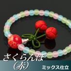 数珠・念珠 (子供用)さくらんぼ(赤) ミックス仕立 正絹房