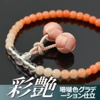 数珠・念珠 (子供用)彩艶 珊瑚色グラデーション仕立 カガリ梵天房