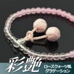 数珠・念珠 (子供用)彩艶 ローズクォーツ風グラデーション仕立 カガリ梵天房