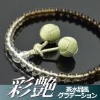 数珠・念珠 (子供用)彩艶 茶水晶風グラデーション仕立 カガリ梵天房