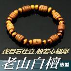 数珠ブレスレット・腕輪念珠 老山白檀(俵型) 虎目石仕立 般若心経彫(内径約17cm)