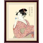インテリアアート(額絵) 和の雅び 伝統の趣 ビードロを吹く娘 喜多川歌麿作 浮世絵 美人画 約縦52×横42cm(F6サイズ)g5685