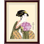 インテリアアート(額絵) 和の雅び 伝統の趣 団扇を持つおひさ 喜多川歌麿作 浮世絵 美人画 約縦20×横15cm(特小サイズ)g5690