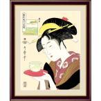 インテリアアート(額絵) 和の雅び 伝統の趣 難波屋おきた 喜多川歌麿作 浮世絵 美人画 約縦20×横15cm(特小サイズ)g5693