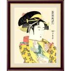 インテリアアート(額絵) 和の雅び 伝統の趣 道成寺 喜多川歌麿作 浮世絵 美人画 約縦20×横15cm(特小サイズ)g5696