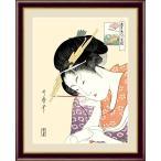 インテリアアート(額絵) 和の雅び 伝統の趣 扇屋花扇 喜多川歌麿作 浮世絵 美人画 約縦52×横42cm(F6サイズ)g5697
