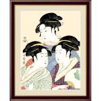 インテリアアート(額絵) 和の雅び 伝統の趣 寛政の三美人 喜多川歌麿作 浮世絵 美人画 約縦20×横15cm(特小サイズ)g5702