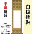 仕立上白抜(白無地)仏事用掛軸 半紙縦長 金襴仏表装