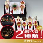 結納-略式結納品- 花の舞アレンジセット4(基本セット + 鰹節、スルメ、昆布、友白髪)(風呂敷付(3幅・無地))
