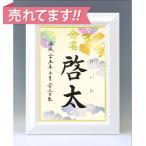 【新発売特別価格】デザイン命名書 A4ホワイト額【鳳凰1】結納屋さんの毛筆手書き命名書