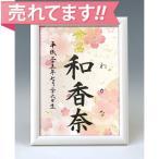 【新発売特別価格】デザイン命名書 A5ホワイト額【桜】結納屋さんの毛筆手書き命名書