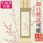 商品の在庫有ります。即日発送可能ですお雛様掛軸(掛け軸) 佐藤桂三作 桃の花 (半切立) p9608