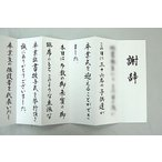 式辞(祝辞・弔辞・謝辞など) 【原稿用紙2枚(〜800字)】