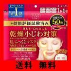 【】KOSE コーセー クリアターン 肌ふっくら マスク 50枚 おまけ付 フェイスマスク