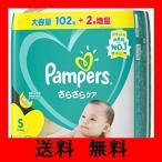 【テープ Sサイズ】パンパース オムツ さらさらケア (4~8kg) 104枚 【品】
