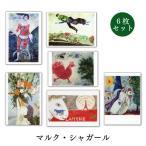 世界名画シリーズ「シャガール」ファインアートポストカード6枚セット コレクション メッセージカード 郵便はがき