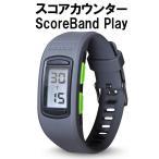 テニス ウェア 用品 スコアカウンター ScoreBand PLAY (スコアバンド プレイ) (GLY) CBC