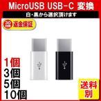 USB C 変換 Micro USB to Type C 変換アダプ