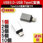 usb3.0 type-cケーブル 変換 アダプター