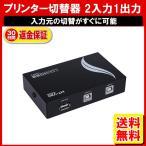 プリンター ケーブル 切替器/プリンター 切り替え機 2入力1出力/USB 切替器/プリンターケーブル/プリンター 分配器/パソコン 切替器/パソコン 機器/USB2.0/CP