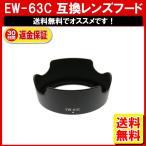 EW-63C 互換レンズフード/EW 63C レンズ