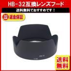 HB-32 互換 レンズフード NIKON ニコン AF-S DX ED 18-70mmG、AF-S DX 18-105mmG 定形外超