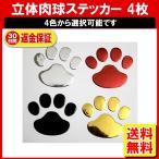 肉球ステッカー 4個セット 車 ステッカー 猫 犬 足跡 足あと ゴールド シルバー レッド ブラック 定形内