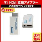 Wii HDMI 接続 変換 コンバーター/Wii HDMI ケーブル/定形外内