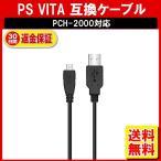 PS vita 充電器 ケーブル 充電ケーブル PCH-2000 対応 DM-白小プ