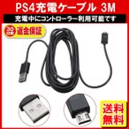 PS4 プレステ4 コントローラー 充電器 充電ケーブル 3M 充電しながらプレイが可能! DM-定形封筒
