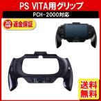 PS VITA グリップ(PCH-2000対応) Playstation vita グリップ アタッチメント 定形外超