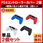 PS4 コントローラー カバー 2個セット シリコンカバー プレステ4 Playstation4 外内茶大
